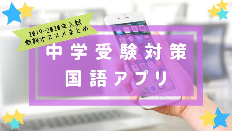 中学受験の国語アプリ無料