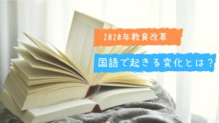 2020年教育改革で起きる小学校国語の変化