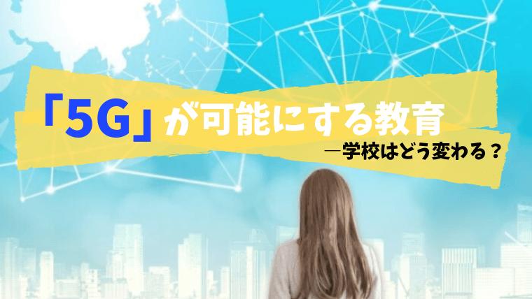 5Gと教育