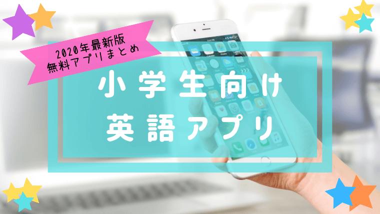 小学生英語無料アプリ