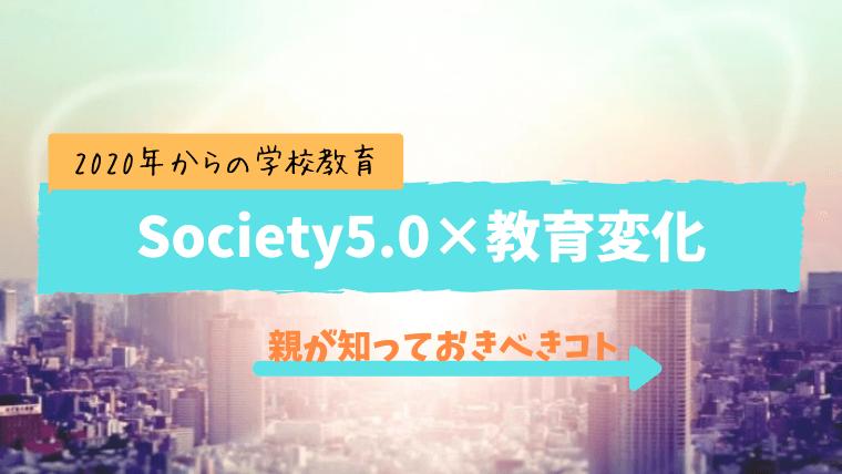 ソサエティ5.0と教育現場