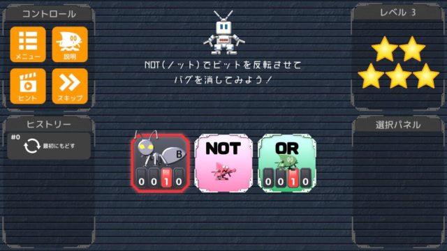 トライビット ロジック無料プログラミングアプリ