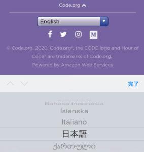 アワーオブコードの日本語表示