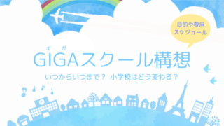 GIGAスクール構想はいつからいつまで小学校