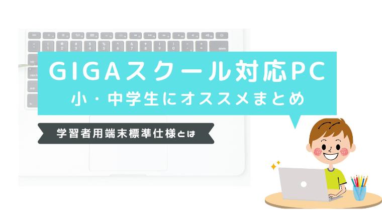 GIGAスクール対応パソコン小学校向け