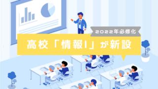 高校の情報Ⅰの授業と必修化