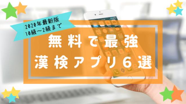 漢検無料アプリ2020年版
