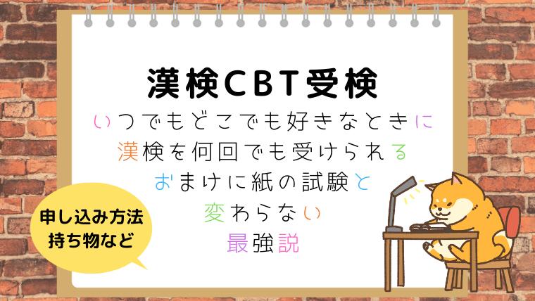 漢検CBT受験の結果や持ち物