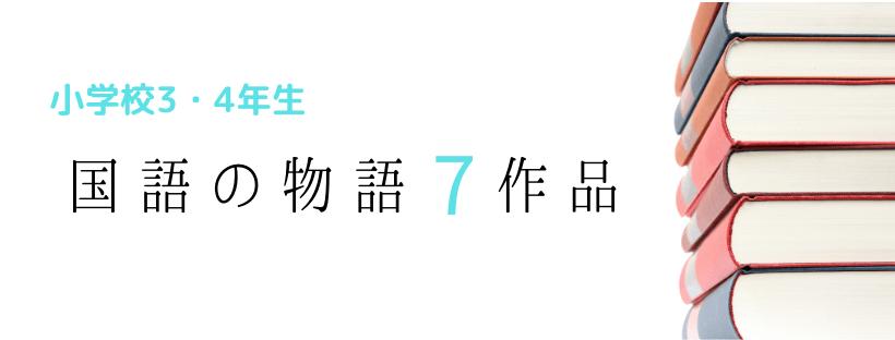 小学3・4年生の国語物語