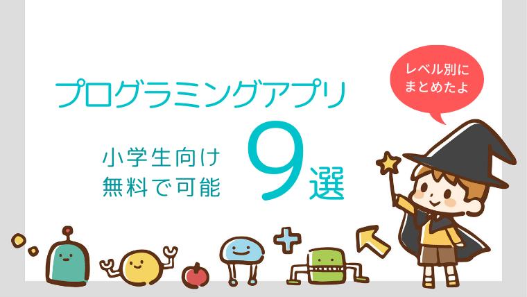 小学生無料プログラミングアプリ