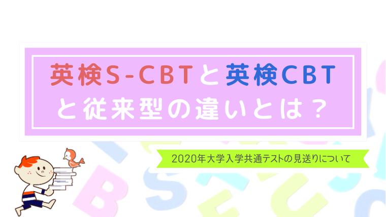 英検CBTとS-CBTの違いとメリット