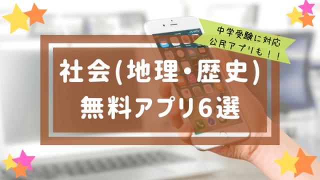 中学受験対策の社会地理・歴史アプリ