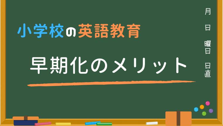 小学校英語教育のメリット