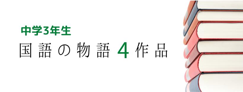 中学3年生の国語物語教材