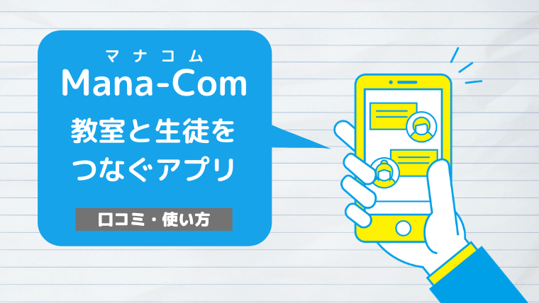 Mana-Com(マナコム)の使い方