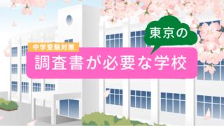中学受験の調査書が必要な東京の学校