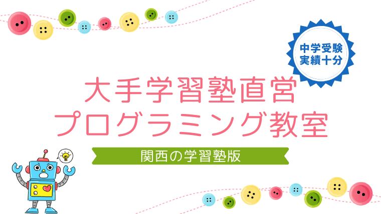 関西の学習塾のプログラミング講座