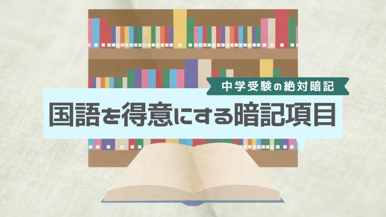 中学受験の国語が得意になる暗記