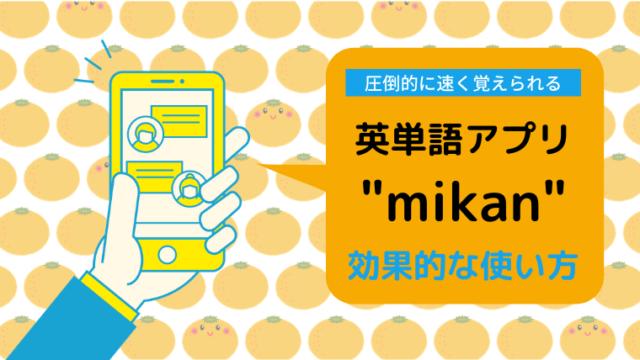 mikanの使い方と評判