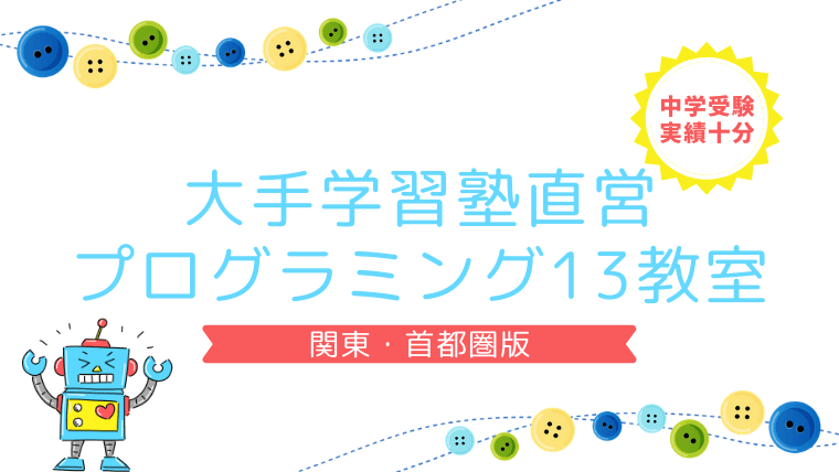 関東・首都圏の塾直営プログラミング教室