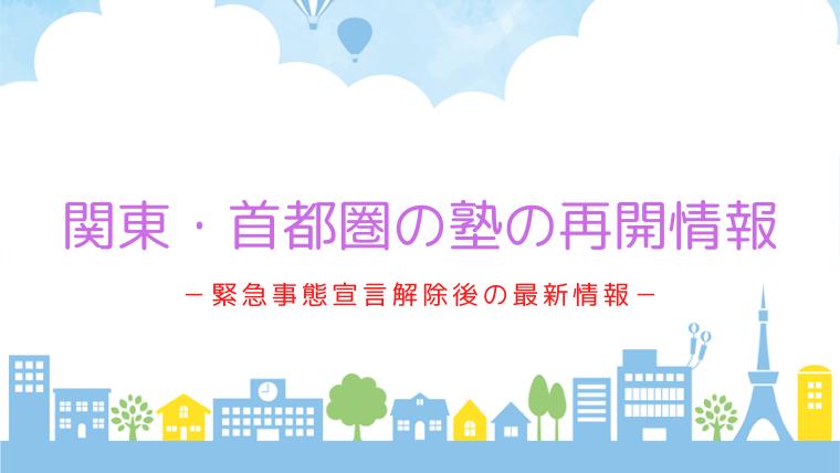 関東首都圏の塾の再開情報