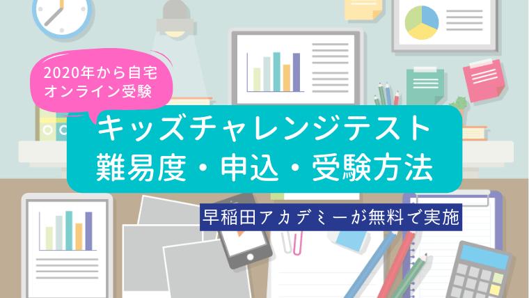 早稲アカのキッズチャレンジテスト