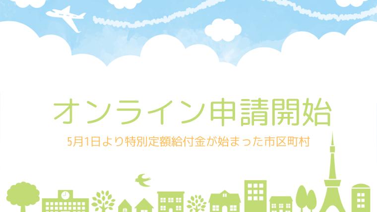 特別定額給付金のオンライン申請大阪兵庫