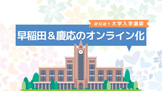 早稲田と慶応のオンライン大学入試
