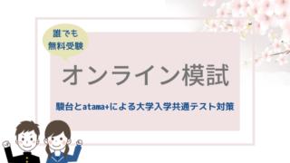 駿台とatama+の大学共通模試オンライン