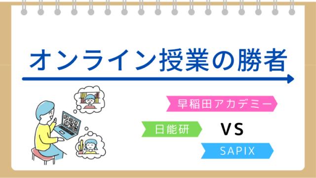 早稲田アカデミー・サピックス・日能研のオンライン授業の評判
