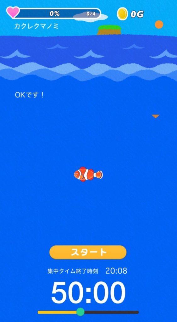スマホやめれば魚が育つの使い方2