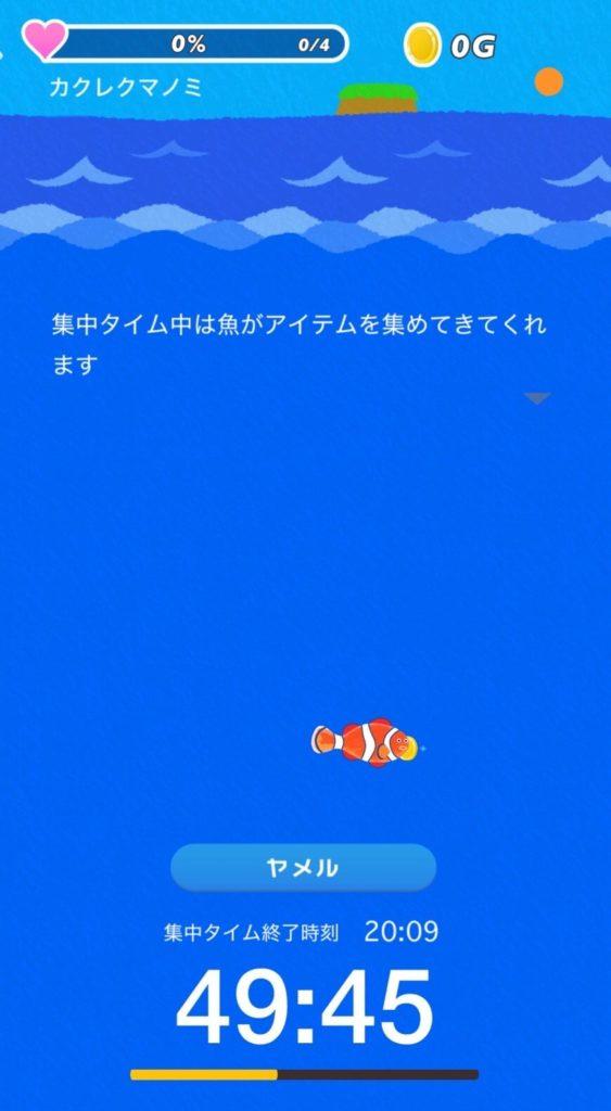 スマホやめれば魚が育つの使い方3