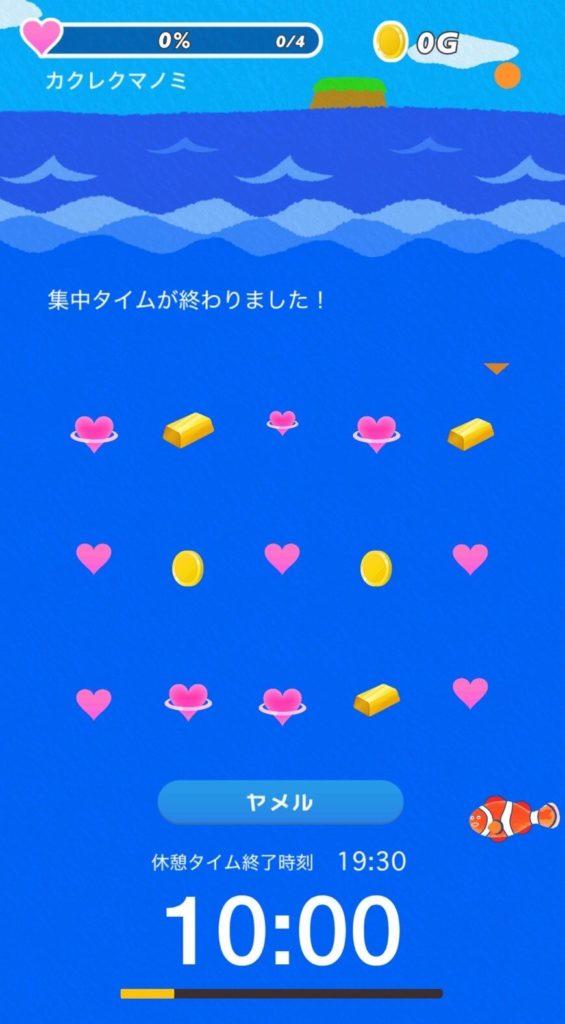 スマホやめれば魚が育つの使い方4