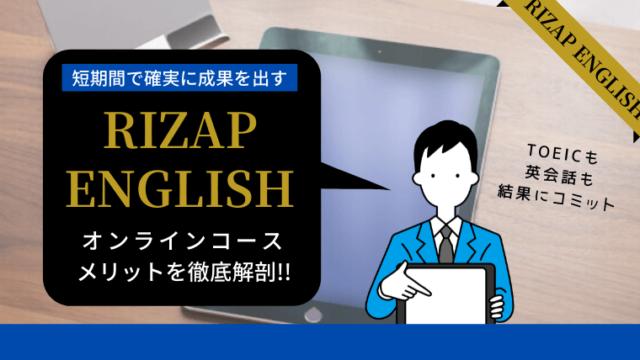ライザップ英語オンラインのメリットや内容・料金
