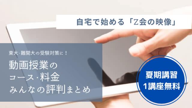 Z会の映像の評判・口コミ・料金