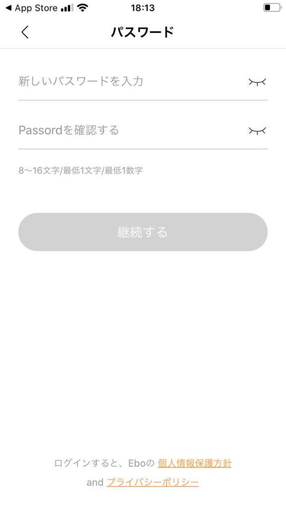 Eboアプリの初期設定方法