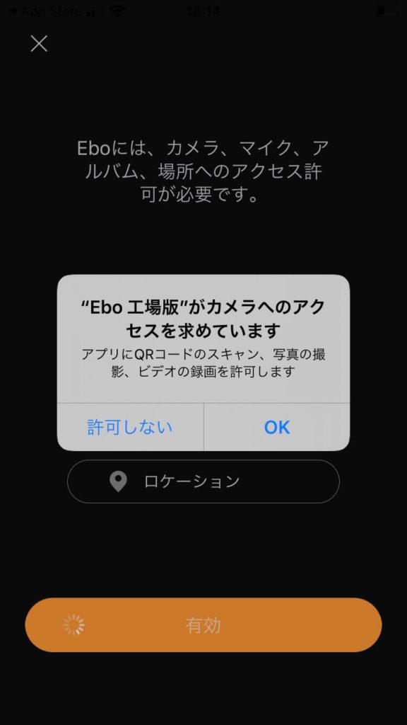 Eboのスマホ接続