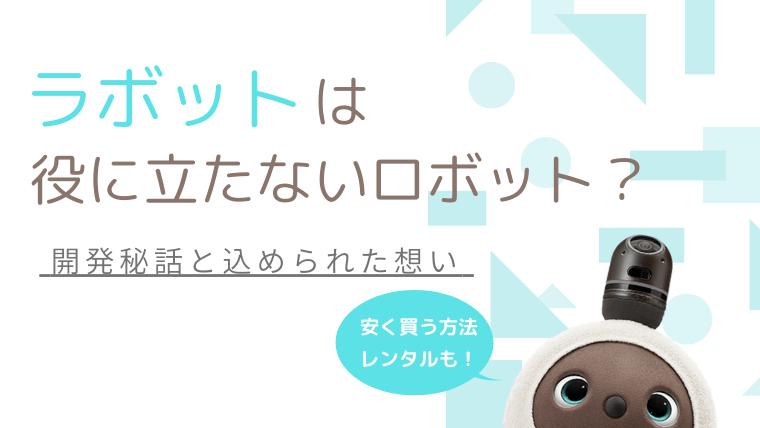 ラボットの評判・価格・値段・口コミ