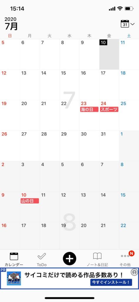 ライフベアのカレンダー