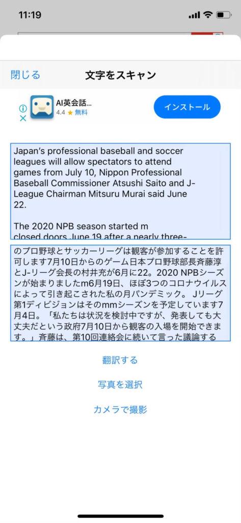 翻訳アプリ無料