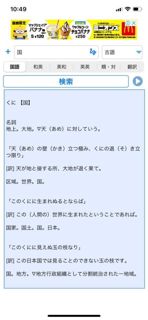 辞書アプリ手書き