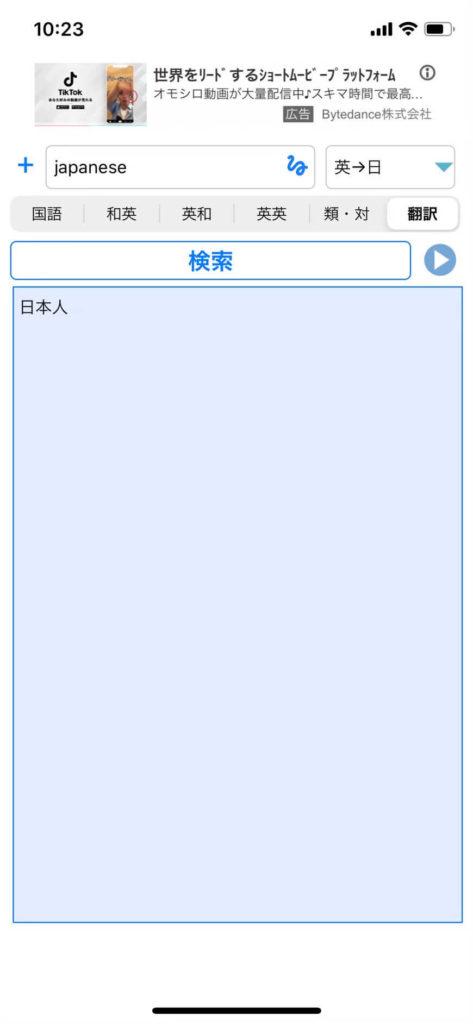 辞書くん翻訳