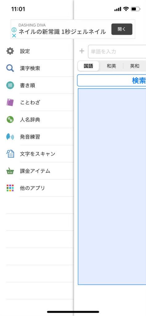 辞書アプリ漢字検索